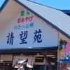 楽しめるのか?!北海道ツーリング その34〜のさっぷ岬〜(8月7日)