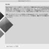 macにbootcampでwindowsを入れようとしたら大変な目にあった その1