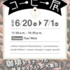 コーヒー展 vol.8 開催のお知らせ*[6/20〜7/1]