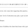 【センター試験■英語■2006本3A】アレルギーの原因「衛生仮説」