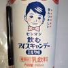 【初飲みドリンク生活 59杯目】ローソンの『センタン 飲むアイスキャンデー ミルク味』
