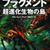 ウォーレン・フェイ/漆原敦子訳 『フラグメント 超進化生物の島』 (早川書房)