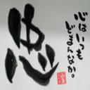 歩く_草花_想う by tadashian