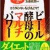 「ビール酵母」のマルチパワー―カラダのキレをとりもどせ! 単行本 – 2001/6 五島 孜郎 (監修)
