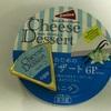 我が家のチーズなう。