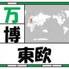 【上海万博】東ヨーロッパのパビリオン