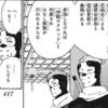 週刊マンガ感想2019年33号(8/31-9/6)