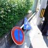 犬猫おしっこで腐食?道路標識倒れ、女性けが さいたま