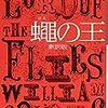 「蠅の王」の新訳と旧訳の読み比べをしながら、翻訳について考えたこと。