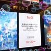 長濱ねるちゃん卒イベ「ありがとうをめいっぱい伝える日」のライブビューイングにいってきた