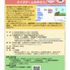 2020/2/8(土) 北海道科学大学キャンパスで「地域共創プログラミングワークショップ」第1ステージ の3つ目を実施します。参加小学生募集中!