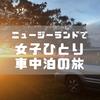 女子ひとり車中泊の旅 in ニュージーランド