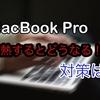 【熱暴走】MacBook Proが熱暴走すると、どうなるのか?対策は?