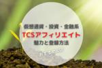 おすすめASP|TCSアフィリエイトなら仮想通貨・株式投資・金融系が豊富|審査と登録方法