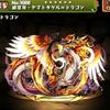 【パズドラ】緋空司・ヤマトタケル=ドラゴンの入手方法やスキル上げ、使い道情報!転界龍シリーズ