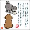 犬の4コマ漫画 2