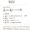 """""""この本は、書店にならべるために、つくられたものではない。  この本には、ひとりの人にむかって思いをよせるひとりの人の心がこもっている""""  『私家版 アンデルセン・絵のない絵本』 絵と文字:佐々木マキ 原作: H.C.アンデルセン メディアリンクス・ジャパン"""