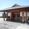 萩博物館(特別展「高杉晋作の決意」)へ
