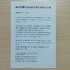 【怖いハガキ】「総合消費料金未納分訴訟最終通告書」を放置した結果...