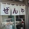 ぜんや @ JR武蔵野線・新座駅 (二杯目)