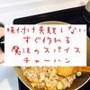 【ズボラのススメ】料理がめんどくさい日に。味付けは◯◯だけ。包丁を使わないチャーハン。