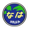 【鉄道】寝台特急「なは」を探す(新大阪駅⇔西鹿児島駅)