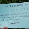 東京宝塚劇場でキャンセル待ちをしてみた「凱旋門/Gato Bonito!!」