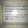 【台湾4日目】 トイレが詰まる