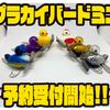 【痴虫】ヒヨコの形をした可愛いルアー「プラカイバードミニ」通販予約受付開始!