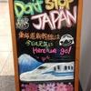 今週のお題「運動不足」 先日、東京丸の内へ。万歩計で17404歩。新幹線を利用。「小田原駅」にて