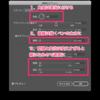 AxiDrawでマルチカラーで出力する用のデータ作成方法