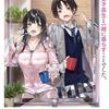 読書感想:両親の借金を肩代わりしてもらう条件は日本一可愛い女子高生と一緒に暮らすことでした。