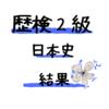 歴史検定 2級 日本史 結果が届きました。