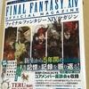 『FF14』ファイナルファンタジーXIVマガジン 新生5周年スペシャル号が届いた!