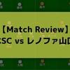 【三幸をどう抑えるか】J2 第5節 栃木SC vs レノファ山口FC(〇1-0)