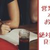 【おすすめ】営業マンに今読んでほしいビジネス良書6冊!!