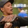 釜田佳直投手の近況をスポーツニュースで見つけたのでメモしておきます。