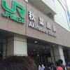【報告】ホテルもまったくとらない状態で青春18きっぷで東京から大阪京都までいくとどうなるか
