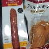 ファミマのオススメ2品!!