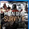 METAL GEAR SURVIVE(メタルギア サヴァイヴ)〈レビュー・感想〉 いいセンスにまでもう一歩なMGS3サバイバル強化ver.