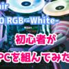 【自作PC】 初心者が白基調の自作PCを組んでみた〜Corsair LL120 RGB -White- 〜をYouTubeへ公開しました!