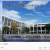2020年 関東大学間新歓ミーテイング @ONLINE開催