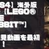 初見動画【海外版デモ】PS4【LEGO® The Hobbit™】を遊んでみての感想!