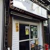 鳥虜とりこ関内店(ラーメン)日本大通り駅周辺ランチ情報