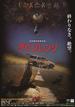 映画感想 - ダウンレンジ(2017)