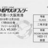 新門司→大阪南(1便・フェリーふくおかⅡ) 名門大洋フェリー乗船券