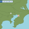 午前9時57分頃に千葉県北西部で地震が起きた。