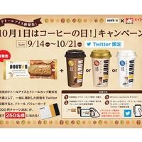これだけで...1,000円当たるの!?ドトールのNEWカフェラテ発売を記念したキャンペーンがヤバすぎ!