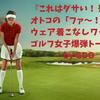 『これはダサい! 残念オトコの「ファ~!」なウェア着こなしワースト5 ゴルフ女子爆弾トーク』by GDO