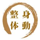 東京都町田市|身動整体は骨盤・姿勢・骨格矯正専門